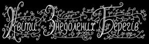 Kvity Znedolenykh Berehiv logo